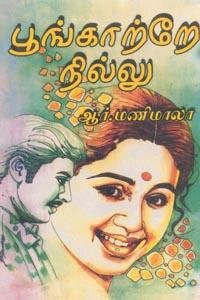 Poonkaatre Nillu - பூங்காற்றே நில்லு