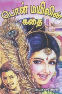 Pon Mayilin Kadhai - பொன் மயிலின் கதை
