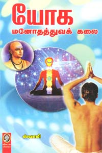 Yoga Manothathuva Kalai - யோக மனோதத்துவக் கலை