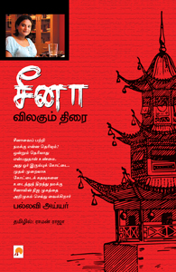 Tamil book China: Vilagun Thirai