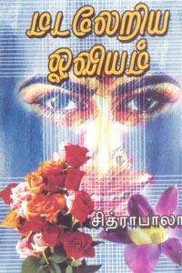 Madaleriya Oviyam - மடலேறிய ஓவியம்