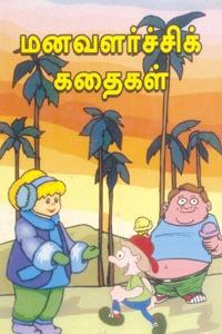 Manavalarchi Kadhaigal - மனவளர்ச்சிக் கதைகள்