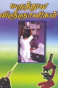Maruththuva Vingnanigal - மருத்துவ விஞ்ஞானிகள்