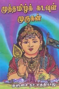 Muththamizh Kadavul Murugan - முத்தமிழ்க் கடவுள் முருகன்