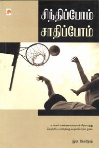 Sinthipom Saathipom - சிந்திப்போம் சாதிப்போம்