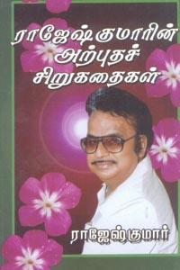 Rajeshkumarin Arpudha Sirukadhaigal - ராஜேஷ்குமாரின் அற்புதச் சிறுகதைகள்