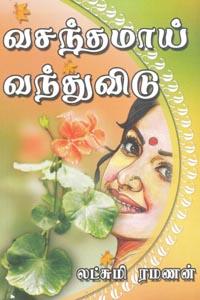 Vasanthamaai Vandhuvidu - வசந்தமாய் வந்துவிடு
