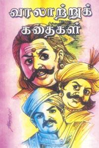 Varalaatru Kadhaigal - வரலாற்றுக் கதைகள்