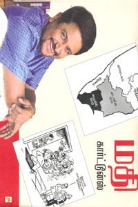 Mathi Cartoons - மதி கார்ட்டூன்ஸ்