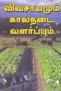 Vivasayamum Kaalnadai Valarppum - விவசாயமும் கால்நடை வளர்ப்பும்