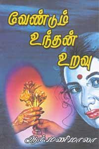 Vendum Undhan Uravu - வேண்டும் உந்தன் உறவு
