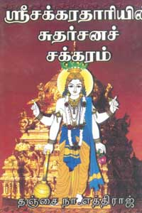 Srichakkaradhariyin Sudharsana Chakkaram - ஸ்ரீசக்கரதாரியின் சுதர்சனச் சக்கரம்