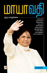 Tamil book Mayavati
