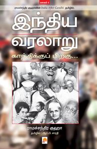 Tamil book Indhiya Varalaaru : Gandhikku Piragu ( Part - 1 )