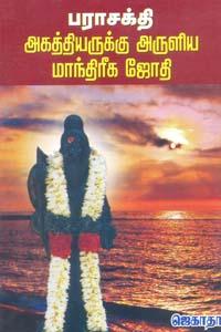Kumarakkadavul Agaththiyarukku Ubadhesiththa Sodhida Oyilkummi (Uraiyudan) - பராசக்தி அகத்தியருக்கு அருளிய மாந்திரீக ஜோதி