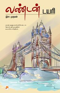 London Diary - லண்டன் டயரி