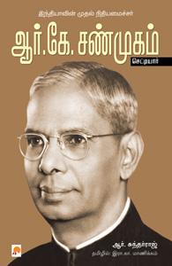 R.K.Shanmugam chettiar - இந்தியாவின் முதல் நிதியமைச்சர் ஆர்.கே. சண்முகம் செட்டியார்