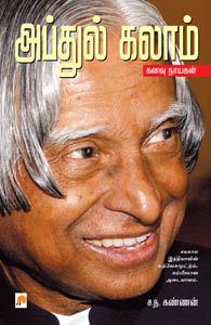 Tamil book Abdul Kalam : Kanavu Nayagan