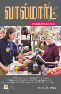 Wal- Mart - வால்மார்ட்