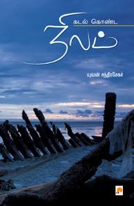 Tamil book Kadal Konda Nilam