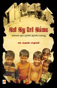Tamil book Ini Idhu Cheri Illai