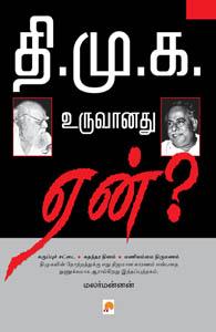 Tamil book D.M.K. Uruvanadhu Yen
