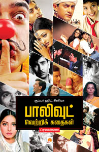 Super Hit Cinema : Bollywood Vetri Kadhaikal - சூப்பர் ஹிட் சினிமா பாலிவுட் வெற்றிக் கதைகள்