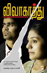 Tamil book Vivagarathu