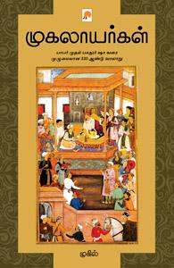 Tamil book Mugalayargal