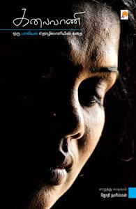 Kalaivani - கலைவாணி : ஒரு பாலியில்