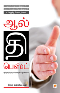 Tamil book All The Best
