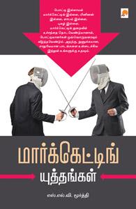 Marketing Yuththangal - மார்க்கெட்டிங் யுத்தங்கள்