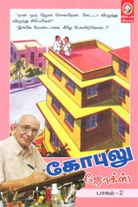 Gopulu Jokes (part 2) - கோபுலு ஜோக்ஸ் (பாகம் 2)