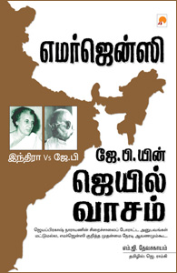 Tamil book Indira Vs J.P. :Emergency Jail Ninaivugal