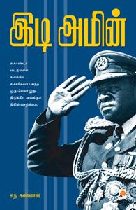 Idi Amin - இடி அமின்