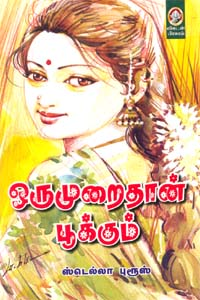Orumurai Thaan Pookum - ஒருமுறைதான் பூக்கும்