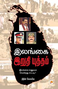 Tamil book Ilangai Irudhi Yudham