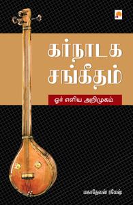 Tamil book Karnataka Sangeetham