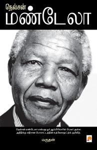 Nelson Mandela - நெல்சன் மண்டேலா
