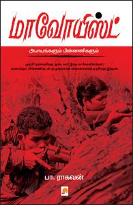 Maoist : Abayangalum Pinnanigalum - மாவோயிஸ்ட் அபாயங்களும் பின்னணிகளும்