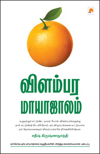 Tamil book Vilambara Maayajaalam