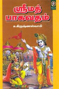 Shri Math Baghavatham - ஸ்ரீமத் பாகவதம்