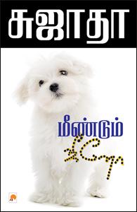 Tamil book Meendum Jeeno