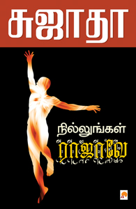 Nillungal Rajave - நில்லுங்கள் ராஜாவே
