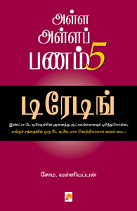 Tamil book Alla Alla Panam-5: Trading