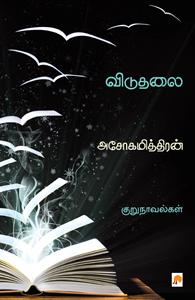 Tamil book Viduthalai-I