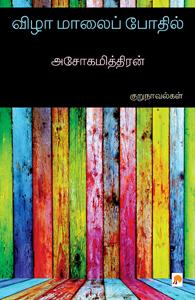 Vizha Maalai Podhil-III - விழா மாலைப் போதில்