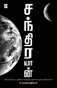 Chandrayaan - சந்திரயான் நிலவைத் தொட்ட அதிசயப் பயணத்தின் அறிவியல் முதல் அரசியல் வரை