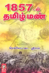 1857- il Tamil Mann - 1857-ல் தமிழ் மண்