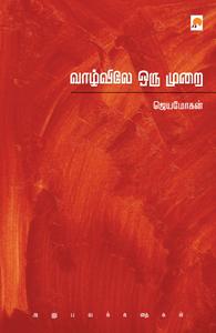Tamil book Vaazhvile Oru Murai : Anubava Kathaigal